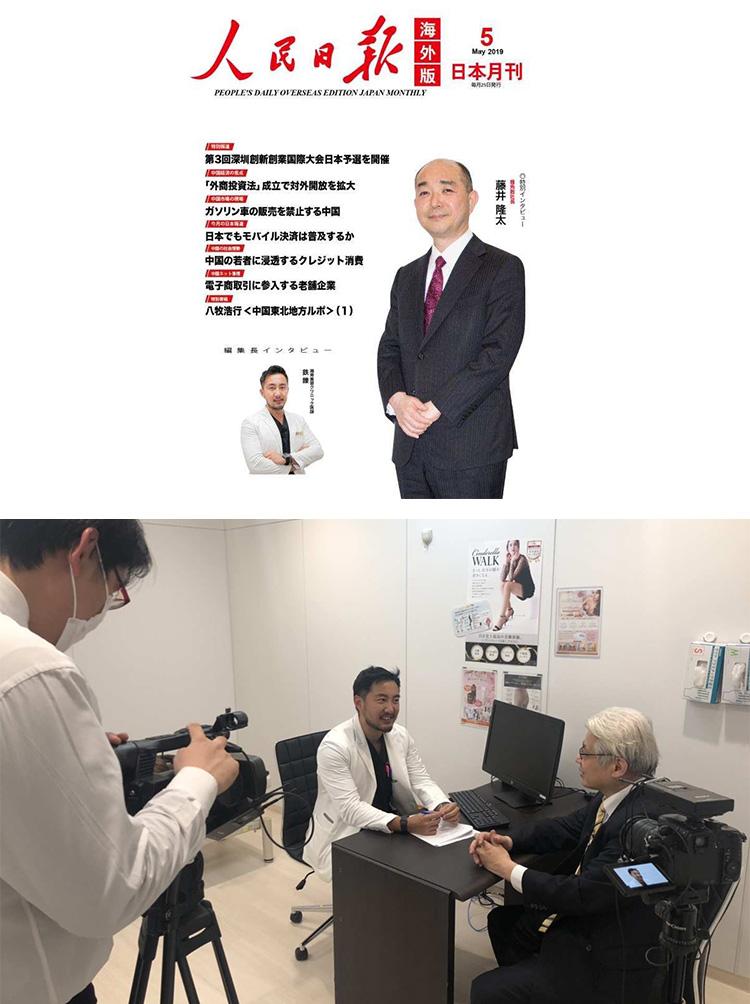 人民日報表紙とロングインタビュー