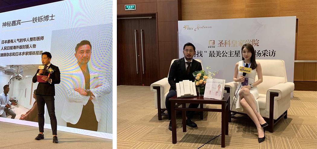 北京フィラー注入学会 特別講師