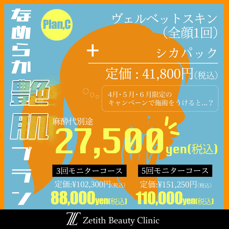 4月~6月のスキンキャンペーン<br>【なめらか艶肌プラン】