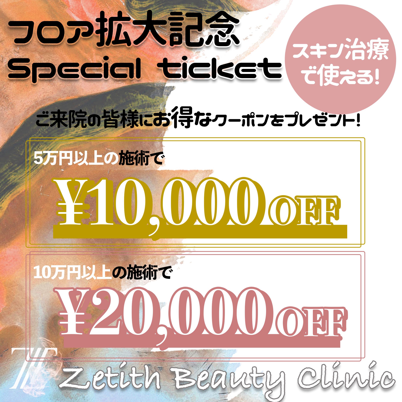 《銀座院フロア拡大記念》<br>7/1~9/30まで使える最大2万円チケットプレゼント