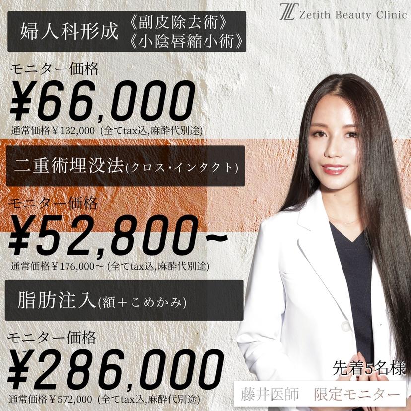 ≪藤井医師 入職記念≫<br>5名様限定 特別モニター募集
