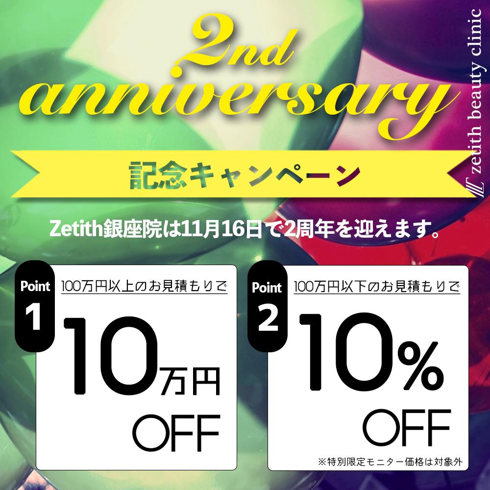 ≪銀座院2周年記念≫<br>11月限定開催!最大10万円引きキャンペーン